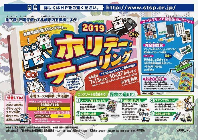 札幌市交通局「ホリデー・テーリング2019」開催