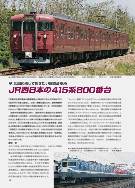 https://cdn.railf.jp/japan_railfan_magazine/2019/img/701_062.jpg