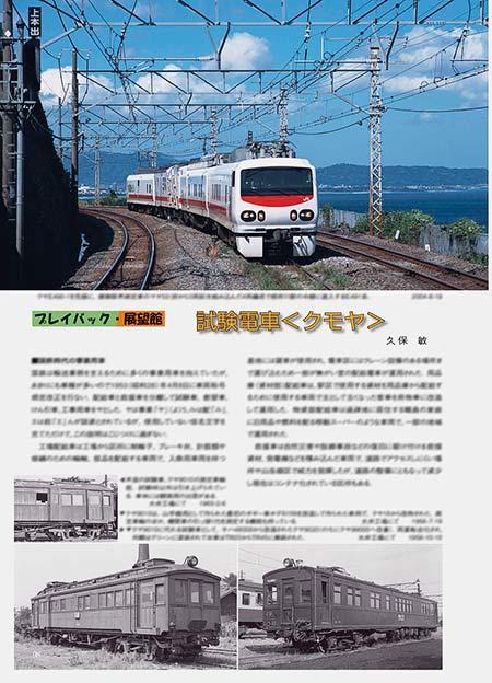 試験電車<クモヤ>