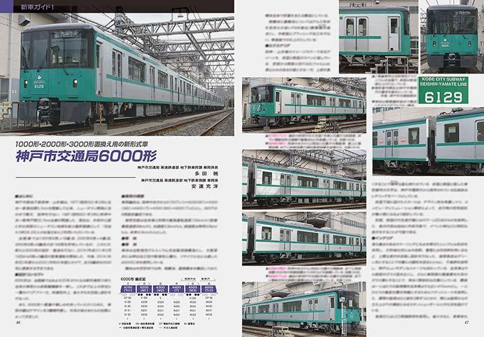 神戸市交通局 6000形