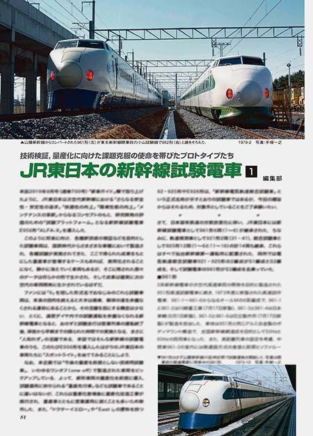 JR東日本の新幹線試験電車 1