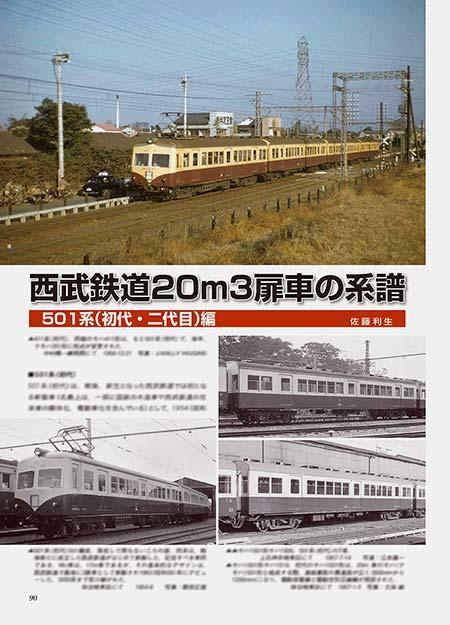 西武鉄道20m3扉車の系譜
