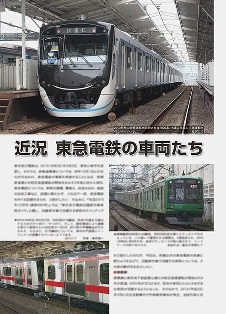 近況 東急電鉄の車両たち