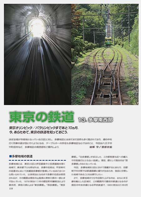 東京の鉄道 13.多摩南西部