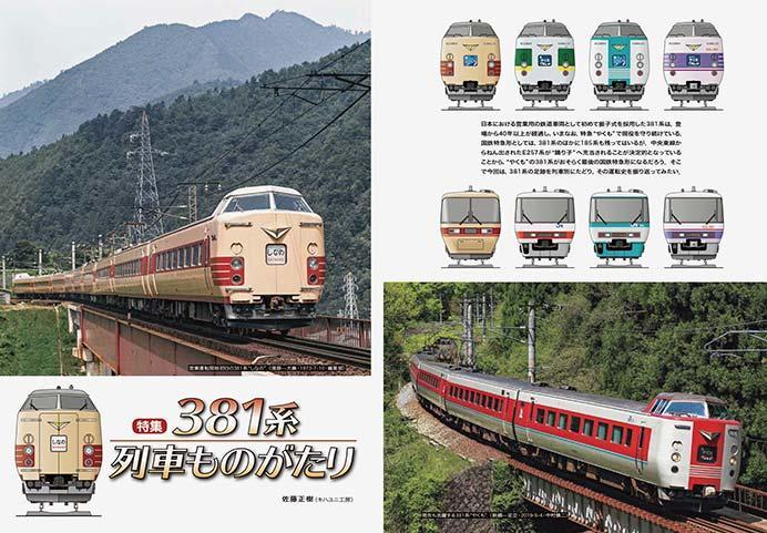 381系列車ものがたり