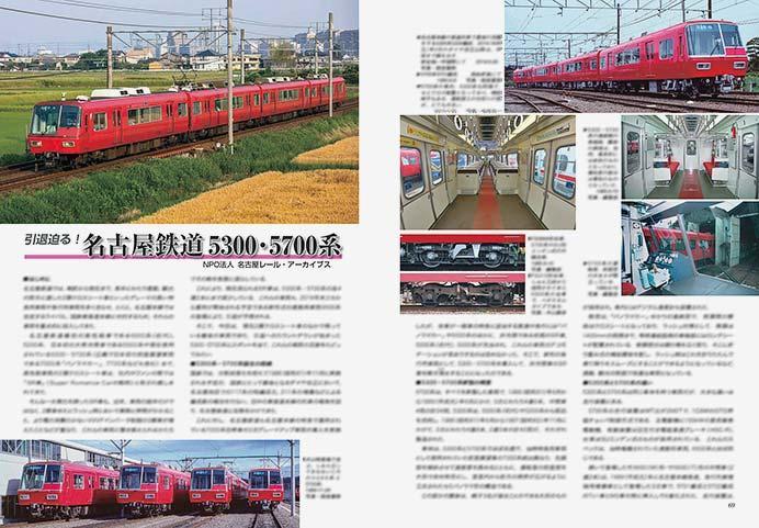 名古屋鉄道5300・5700系