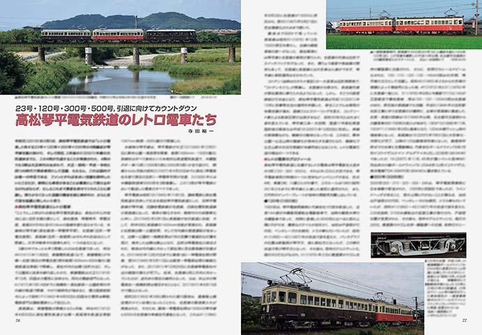 高松琴平電気鉄道のレトロ電車たち