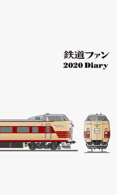 鉄道ファン2020Diary