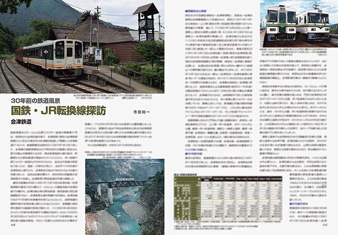 国鉄・JR転換線 会津鉄道