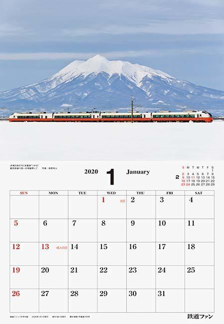 2020 風景メモカレンダー
