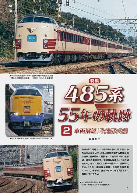 485系55年の軌跡 2