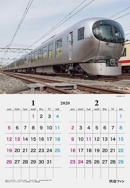 2020 車両カレンダー