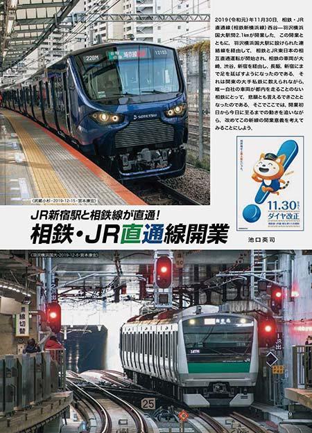相鉄・JR直通線開業