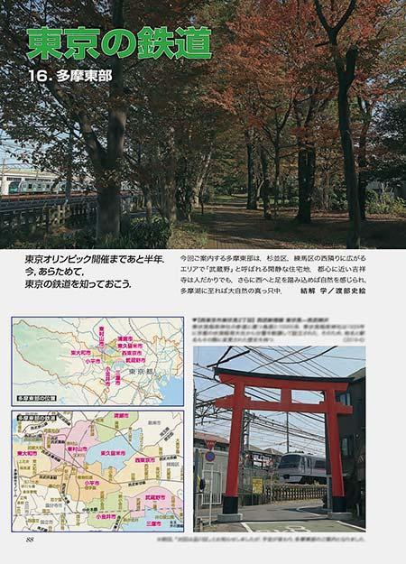 東京の鉄道