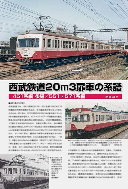 西武鉄道20m 3扉車の系譜