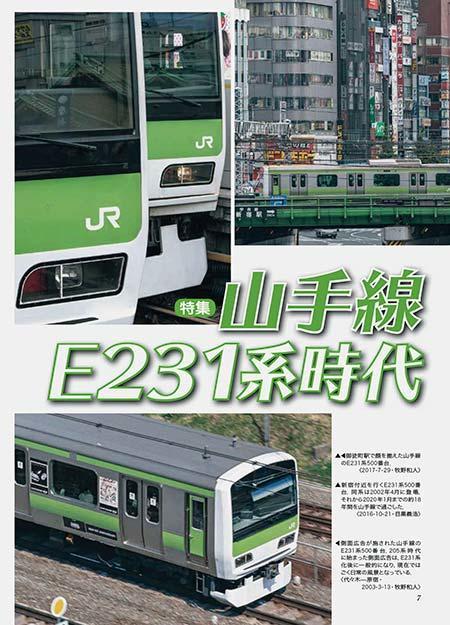 山手線E231系時代