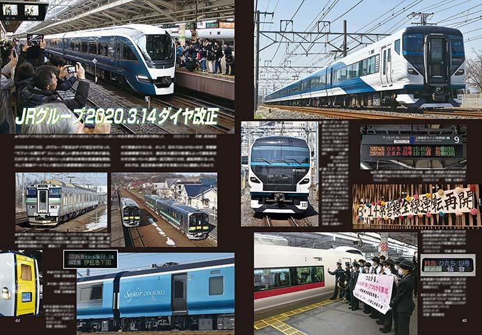 JRグループ 2020.3.14 ダイヤ改正