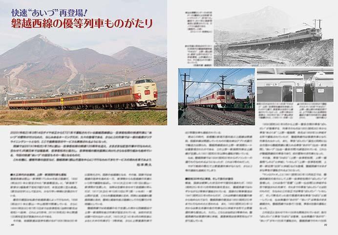 磐越西線の優等列車ものがたり
