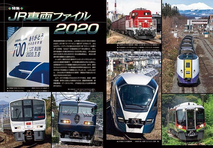 JR車両ファイル2020