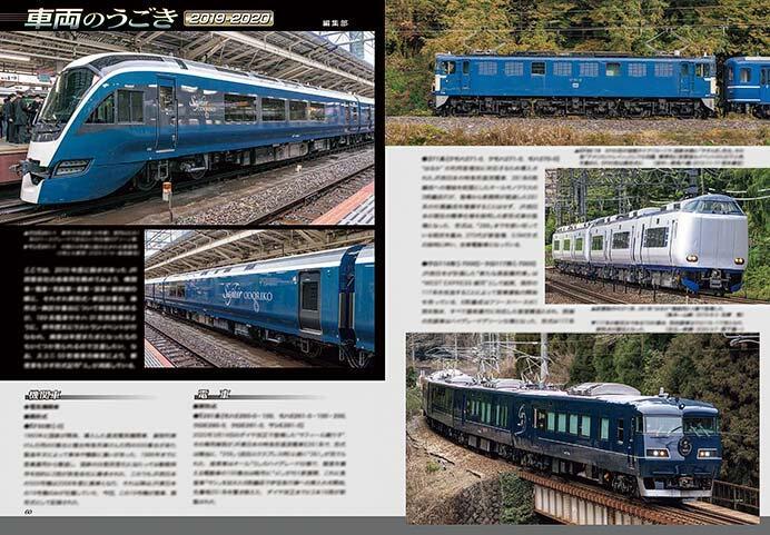 車両のうごき2019-2020/現在も活躍するJR旅客会社の国鉄形車両