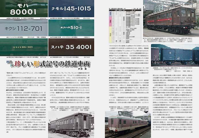 国鉄・JR 珍しい形式記号の鉄道車両