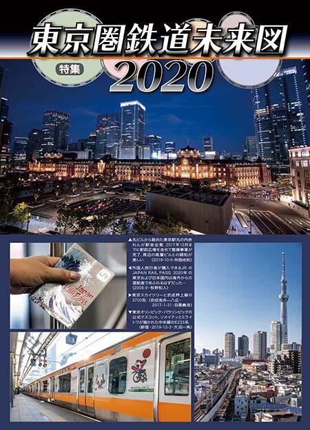 東京圏鉄道未来図2020