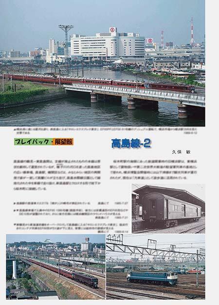 高島線-2