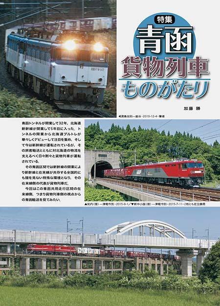 青函貨物列車ものがたり