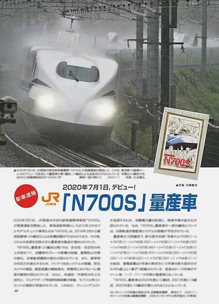 JR東海「N700S」量産車