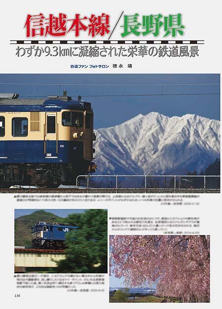 信越本線/長野県