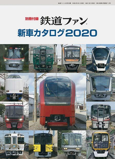 「新車カタログ2020」