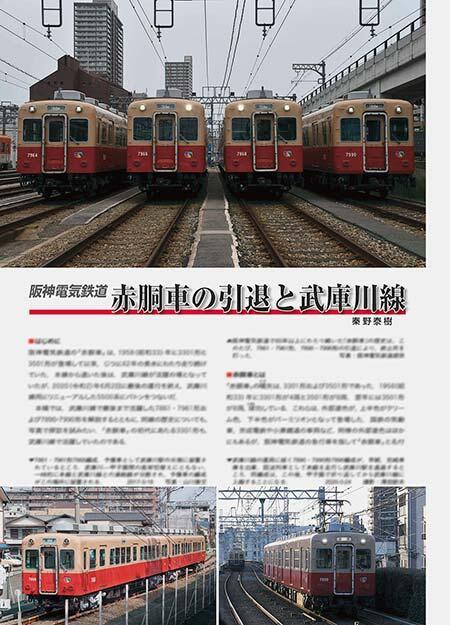 赤胴車の引退と武庫川線