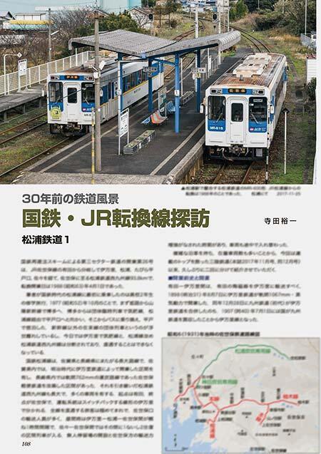 松浦鉄道 1