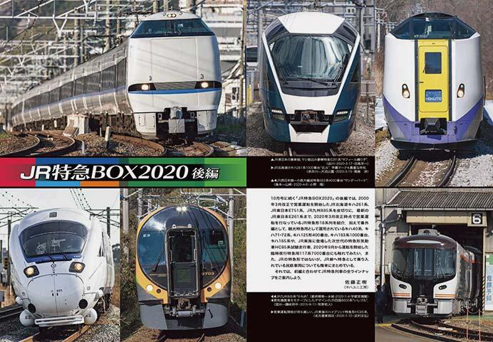 JR特急BOX 2020 後編
