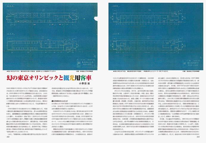 幻の東京オリンピックと観光用客車