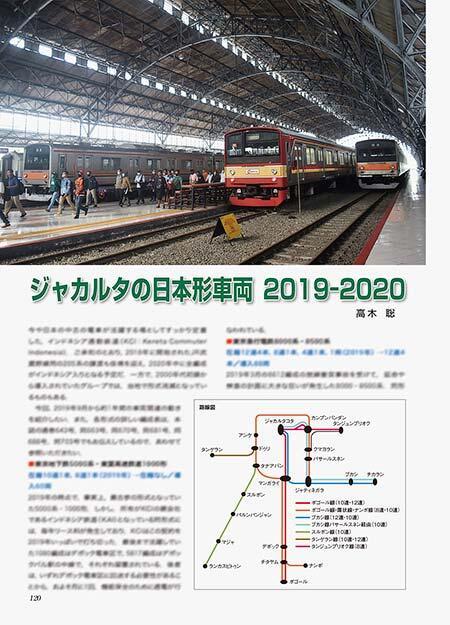 ジャカルタの日本形車両 2019-2020