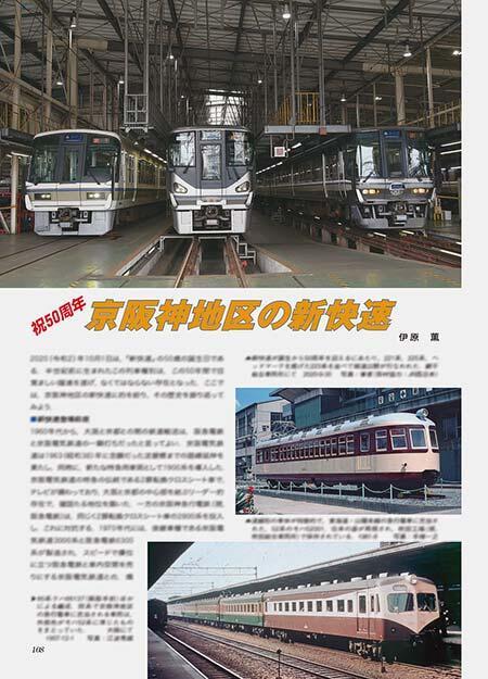 祝50周年 京阪神地区の新快速