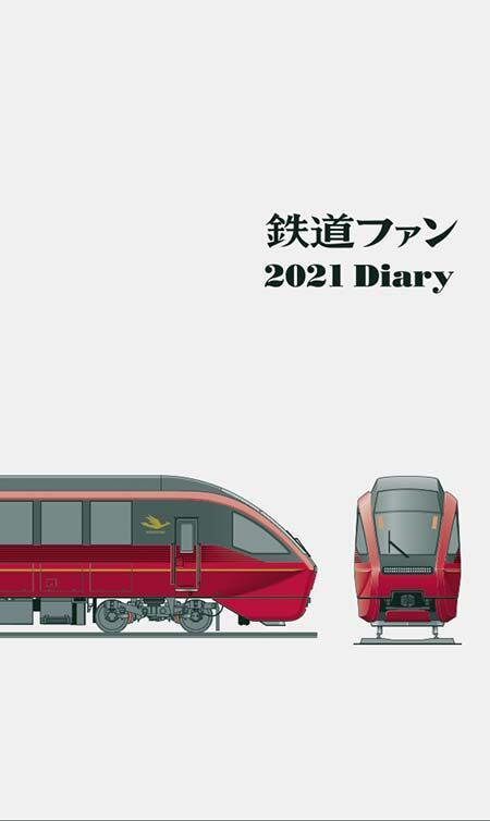 鉄道ファン2021 Diary