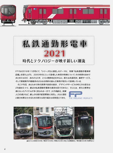 私鉄通勤形電車 2021