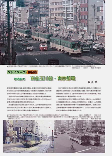 渋谷駅-2 東急玉川線・東京都電