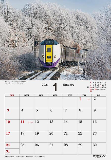 「鉄道ファン2021 風景メモカレンダー」