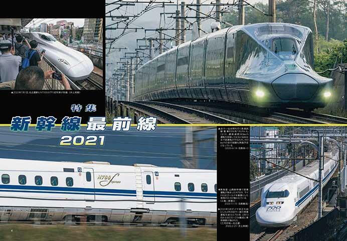 新幹線最前線2021