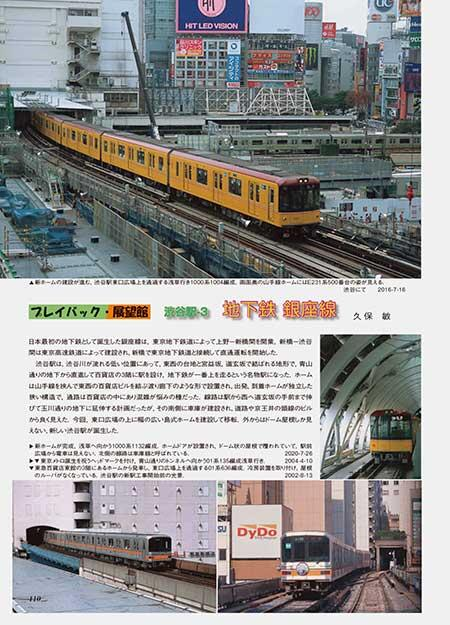 渋谷駅-3 地下鉄銀座線