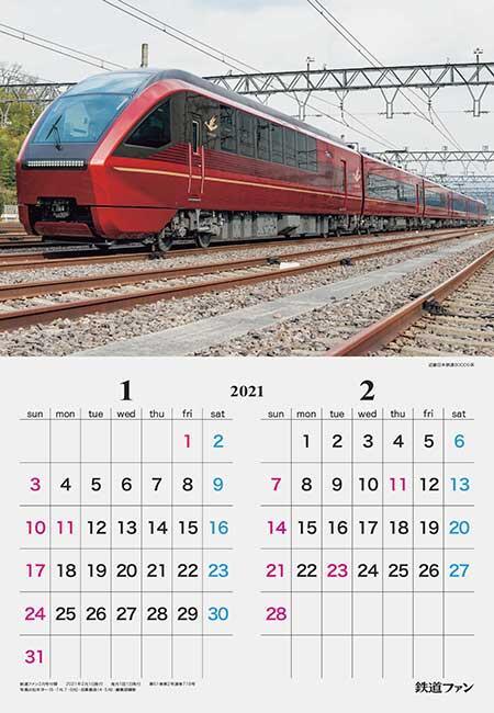 鉄道ファン2021 車両カレンダー