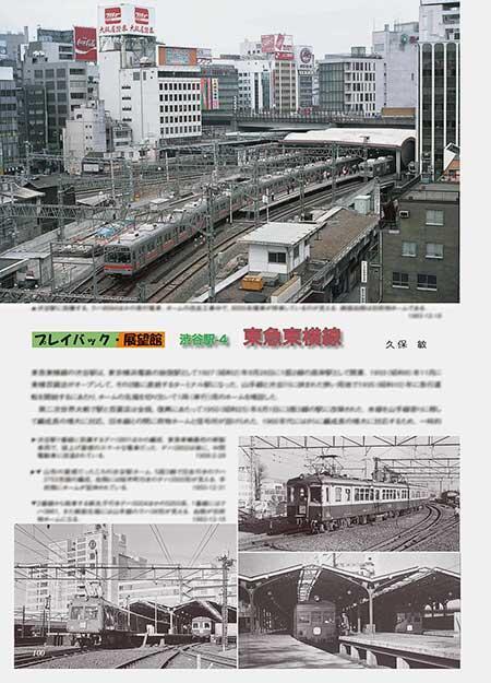 渋谷駅-4 東急東横線