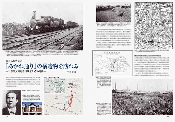 日本煉瓦製造専用鉄道とその遺構
