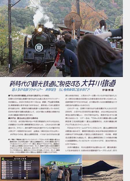 新時代の観光鉄道に脱皮する大井川鐵道