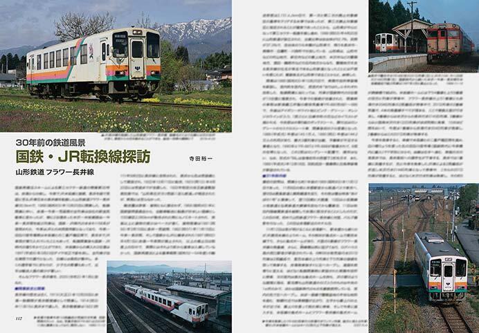 山形鉄道 フラワー長井線
