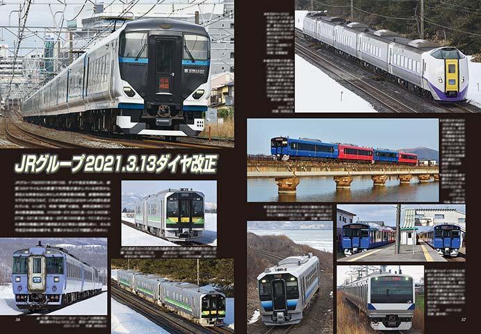JRグループ 2021.3.13 ダイヤ改正
