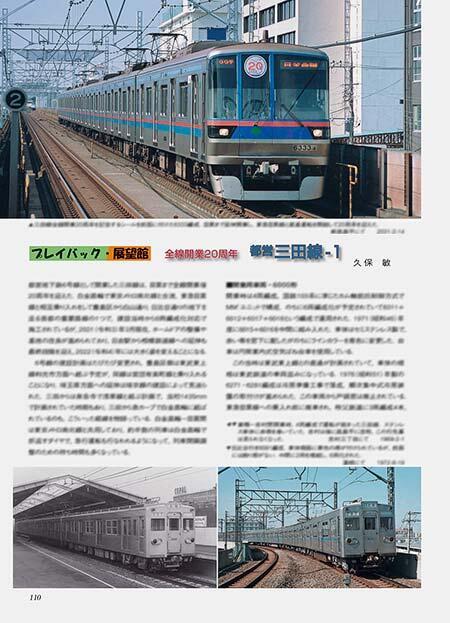 全線開業20周年 都営三田線-1